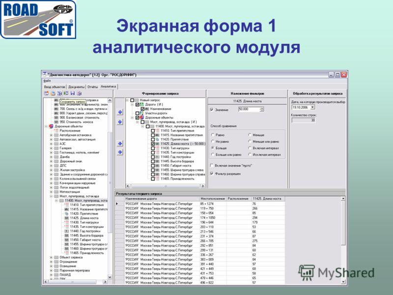 Экранная форма 1 аналитического модуля