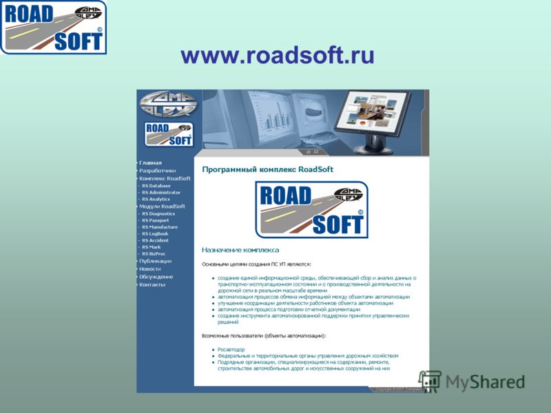 www.roadsoft.ru