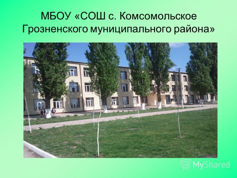 МБОУ «СОШ с. Комсомольское Грозненского муниципального района»