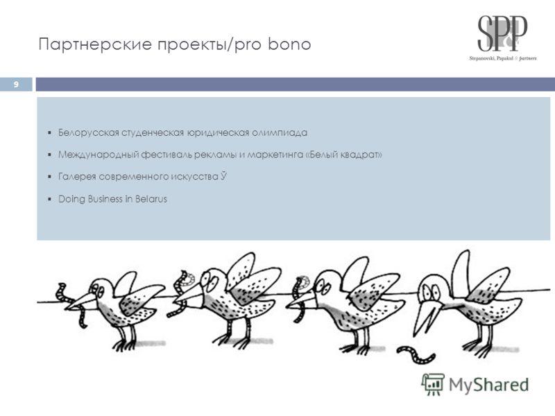 Партнерские проекты/pro bono Белорусская студенческая юридическая олимпиада Международный фестиваль рекламы и маркетинга «Белый квадрат» Галерея современного искусства Ў Doing Business in Belarus 9