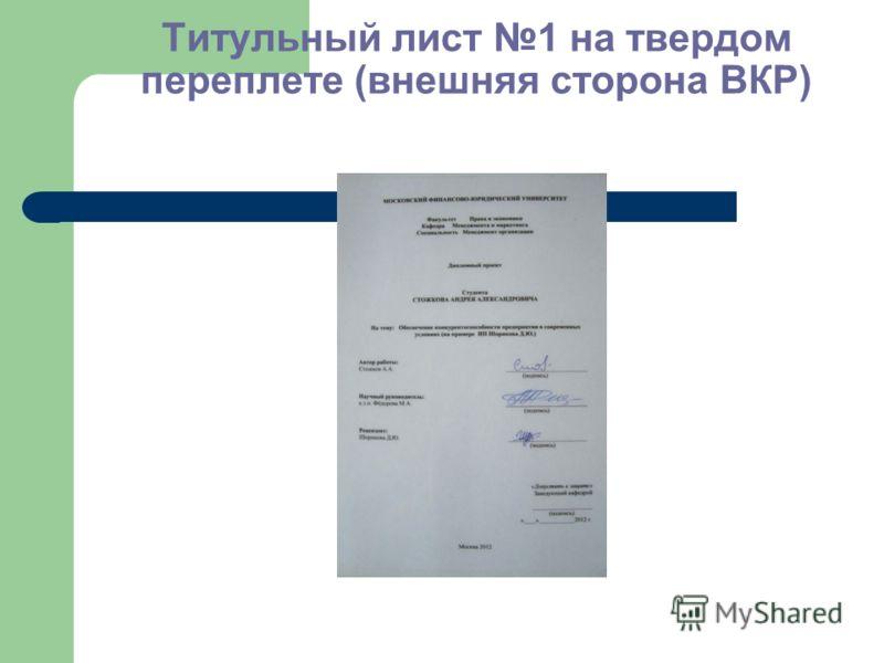 Титульный лист 1 на твердом переплете (внешняя сторона ВКР)