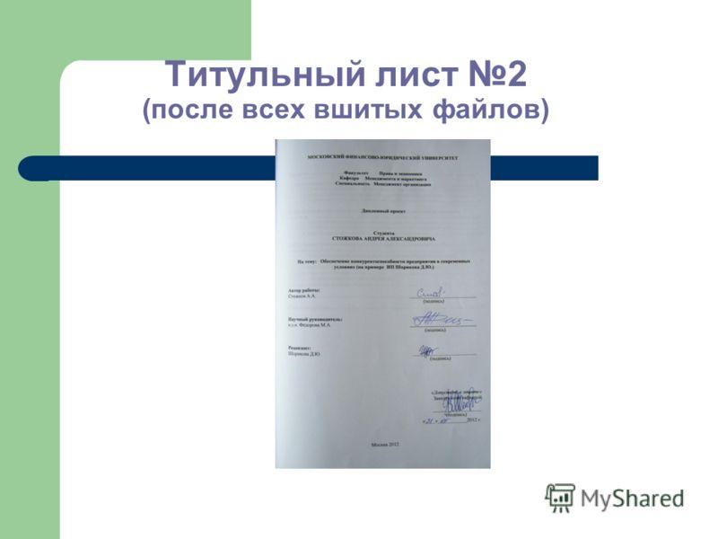 Титульный лист 2 (после всех вшитых файлов)