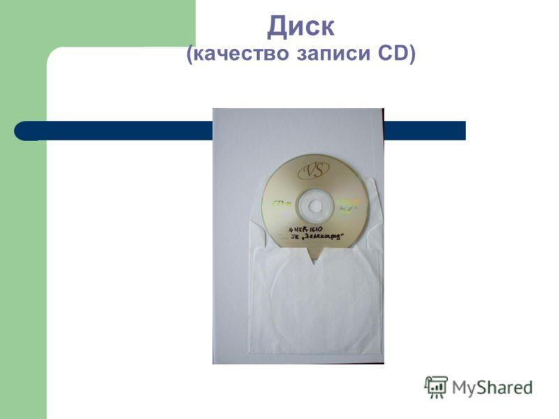 Диск (качество записи CD)