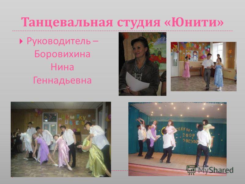 Танцевальная студия « Юнити » Руководитель – Боровихина Нина Геннадьевна