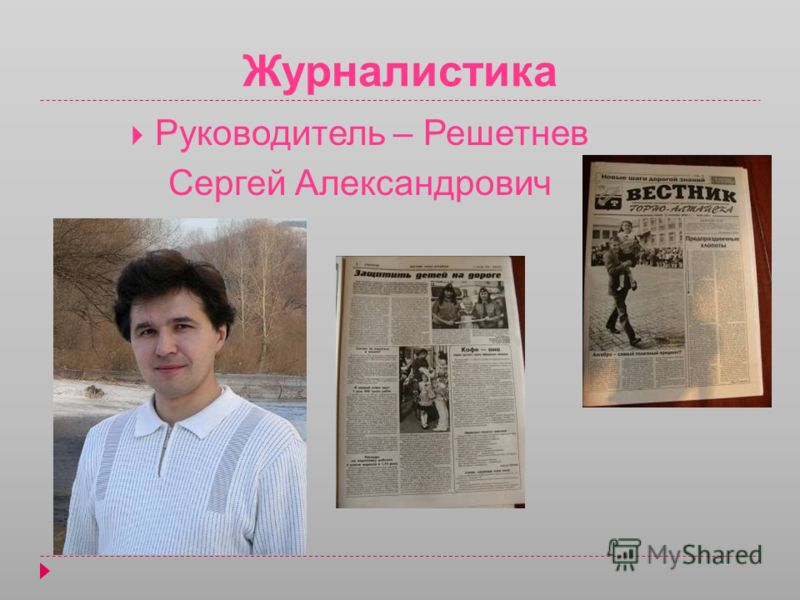 Журналистика Руководитель – Решетнев Сергей Александрович