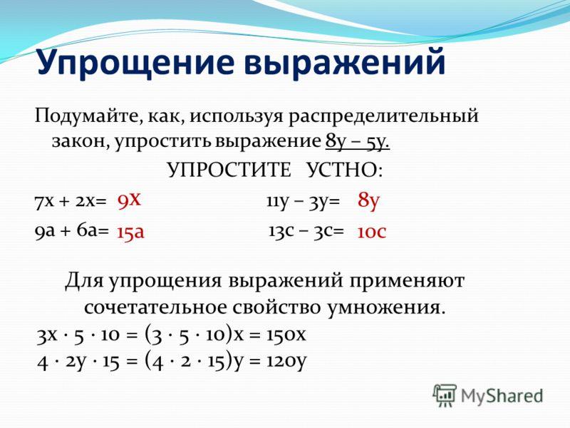 Упрощение выражений Проверь себя: 2х + 3х = 2 х + 3 х = ( 2+3) х = 5 х = 5х Используя распределительный закон преобразуйте выражение 2х + 3х Рассмотрим выражение 5 х упрощение выражения числовой множитель или коэффициент буквенный множитель