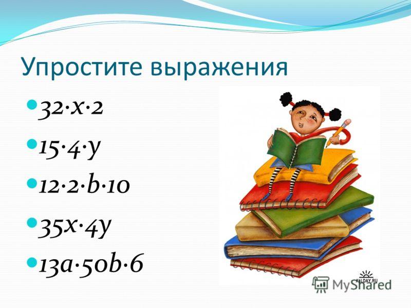 Найдите значение выражения наиболее удобным способом 25·8·17 47·4·5 125·238 11·16·125 19+78+845+81+155