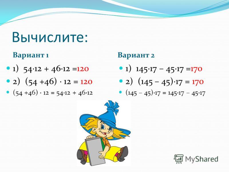 Упростите выражения 32·х·2 15·4·у 12·2·b·10 35х·4у 13а·50b·6