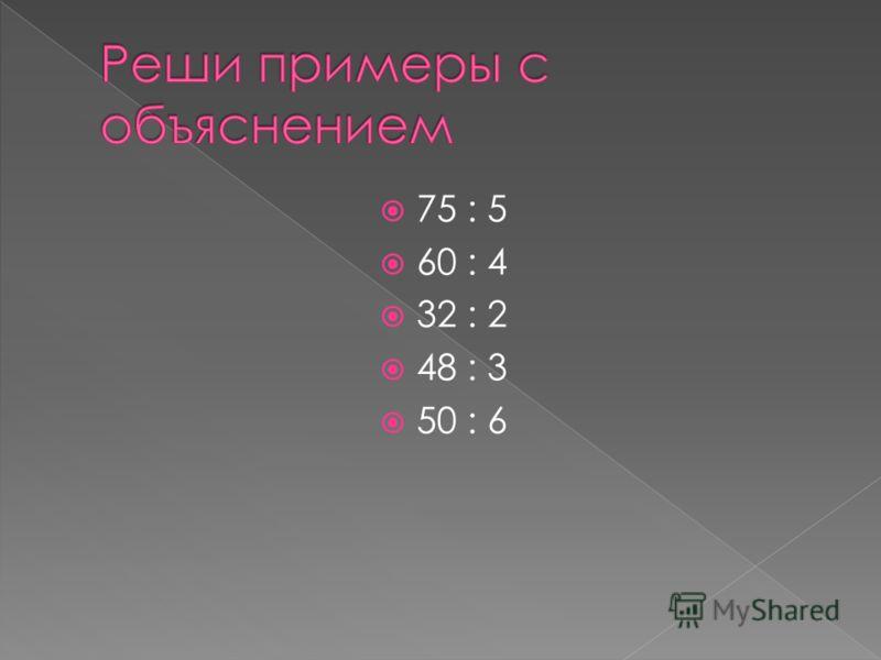 75 : 5 60 : 4 32 : 2 48 : 3 50 : 6