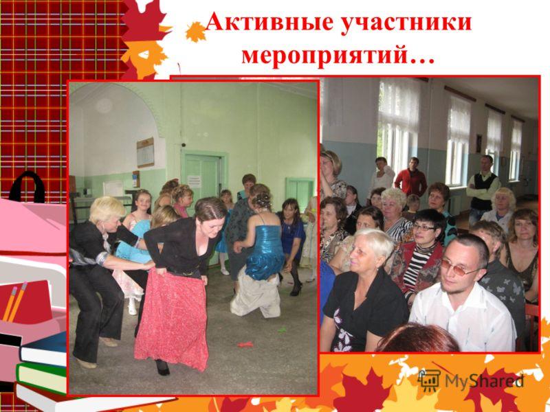 Активные участники мероприятий…