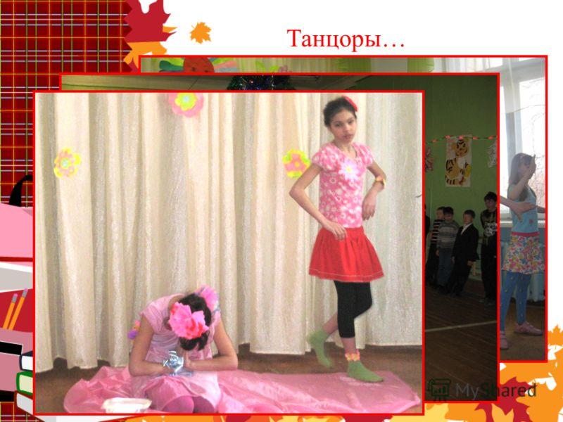 Танцоры…