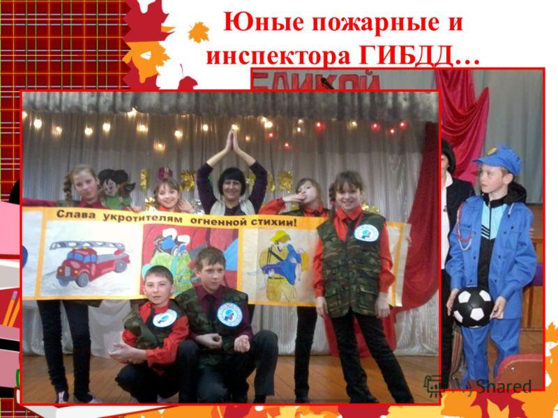Юные пожарные и инспектора ГИБДД…
