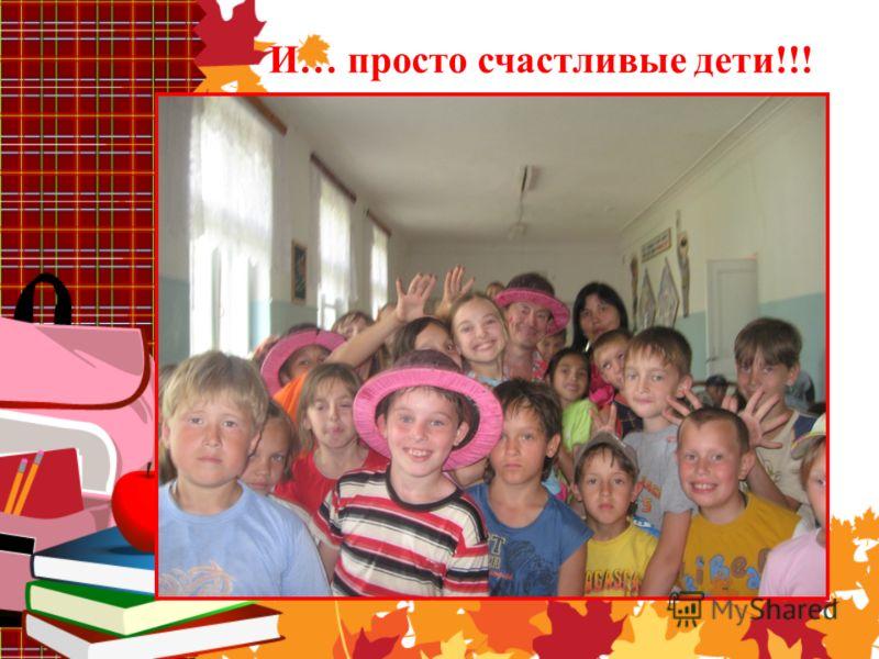 И… просто счастливые дети!!!