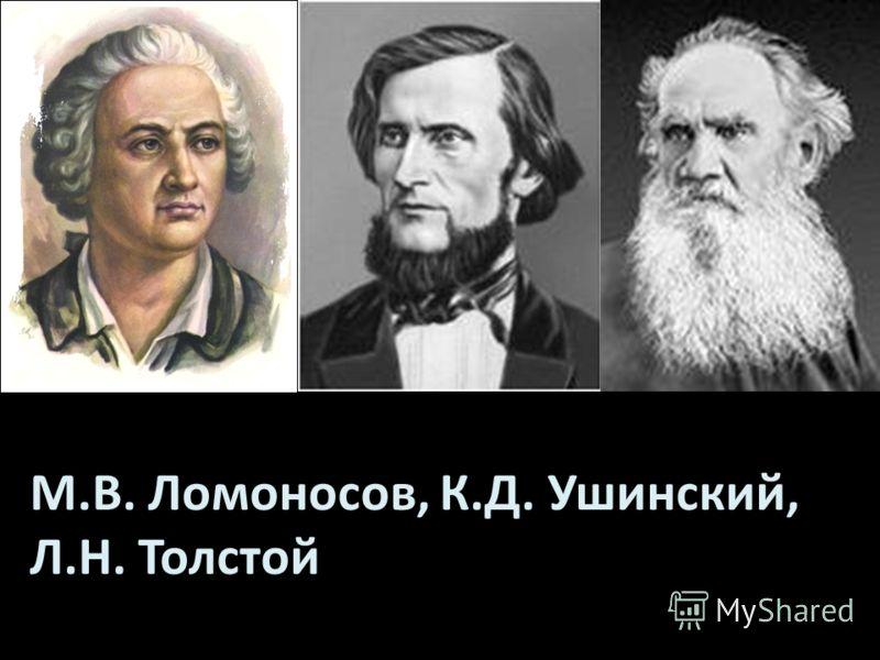М.В. Ломоносов, К.Д. Ушинский, Л.Н. Толстой