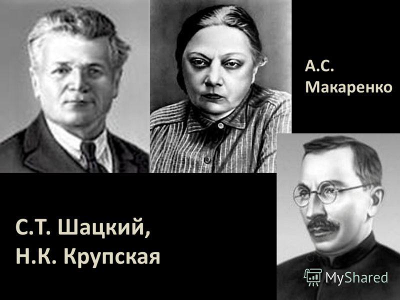 С.Т. Шацкий, Н.К. Крупская А.С. Макаренко