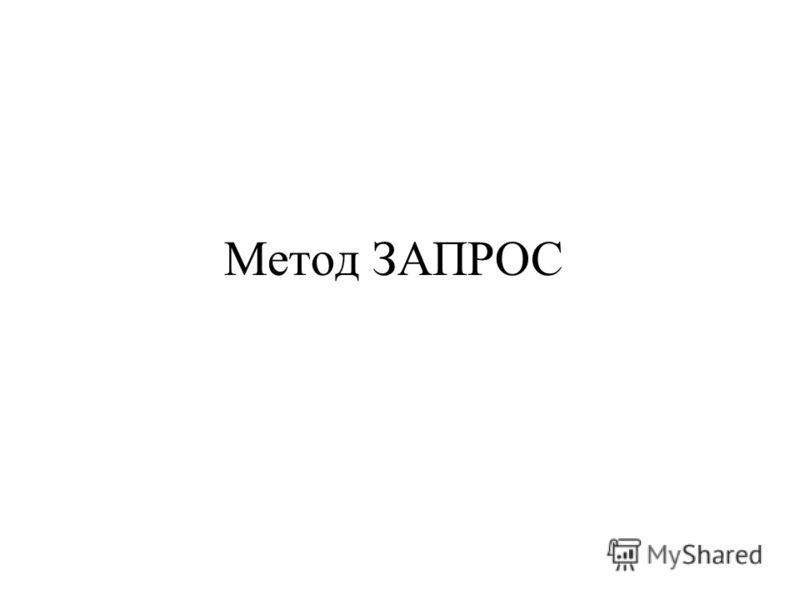 Метод ЗАПРОС
