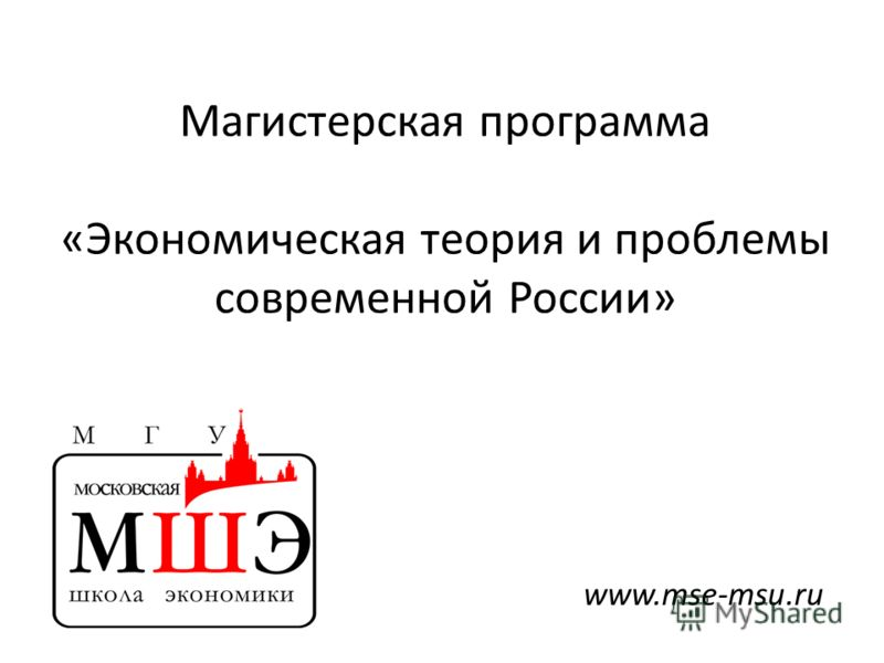Магистерская программа «Экономическая теория и проблемы современной России» www.mse-msu.ru