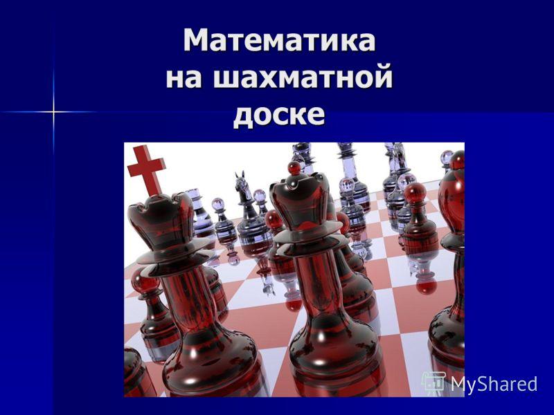 Математика на шахматной доске