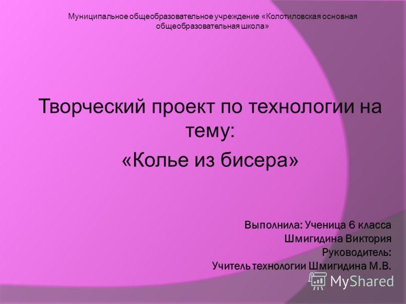 Творческий проект по технологии на тему: «Колье из бисера» Муниципальное общеобразовательное учреждение «Колотиловская основная общеобразовательная школа»