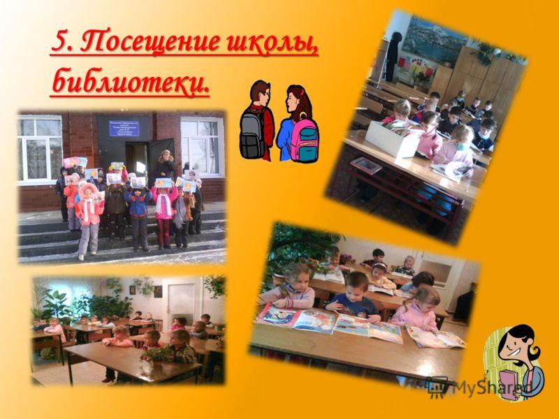 5. Посещение школы, библиотеки.