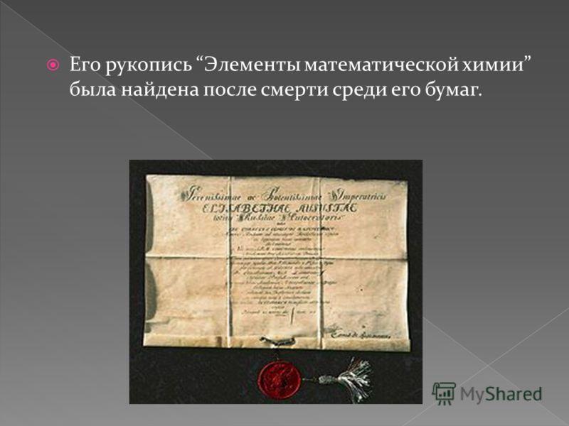 Его рукопись Элементы математической химии была найдена после смерти среди его бумаг.