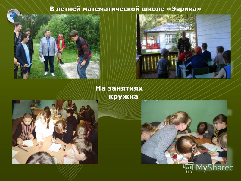 На занятиях кружка В летней математической школе «Эврика»