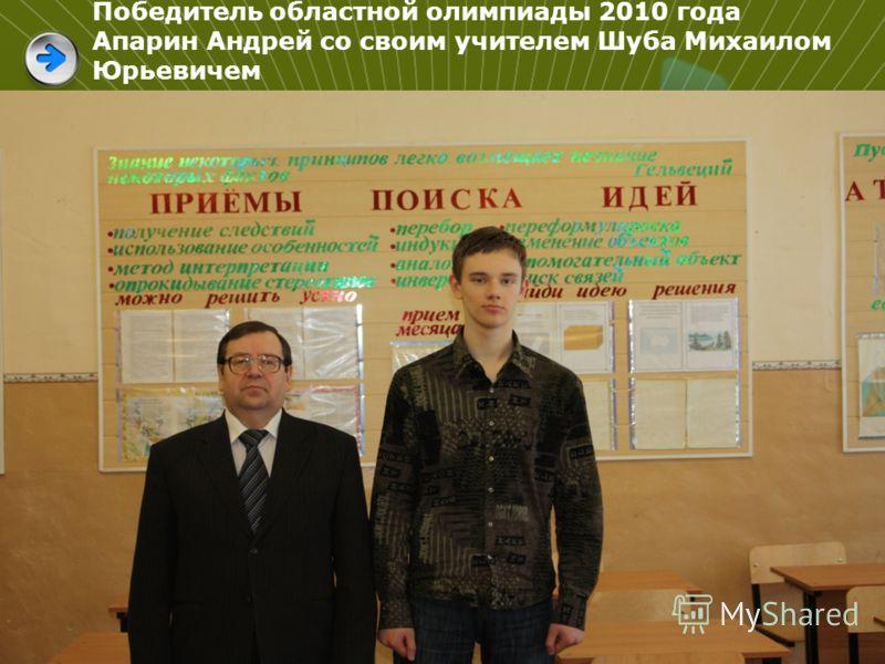 Победитель областной олимпиады 2010 года Апарин Андрей со своим учителем Шуба Михаилом Юрьевичем