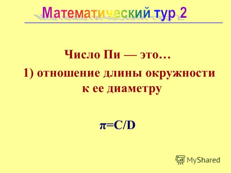 Число Пи это… 1) отношение длины окружности к ее диаметру π=С/D