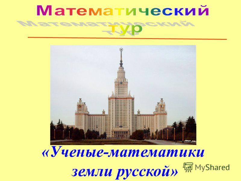 «Ученые-математики земли русской»