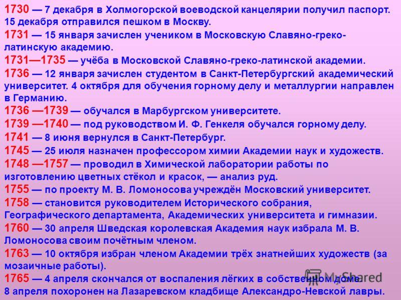 1730 7 декабря в Холмогорской воеводской канцелярии получил паспорт. 15 декабря отправился пешком в Москву. 1731 15 января зачислен учеником в Московскую Славяно-греко- латинскую академию. 17311735 учёба в Московской Славяно-греко-латинской академии.