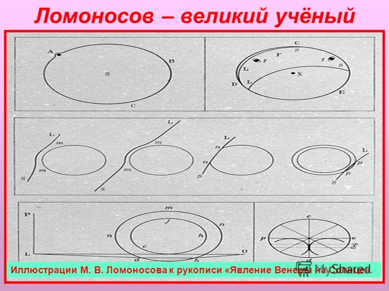 Ломоносов – великий учёный Первый русский учёный-естествоиспытатель мирового значения, энциклопедист, химик и физик, М.В. Ломоносов вошёл в науку как первый химик, который дал физической химии определение, весьма близкое к современному, и предначерта