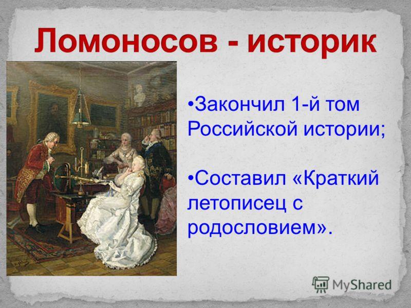 Закончил 1-й том Российской истории; Составил «Краткий летописец с родословием».