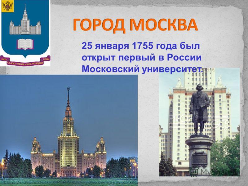 25 января 1755 года был открыт первый в России Московский университет.