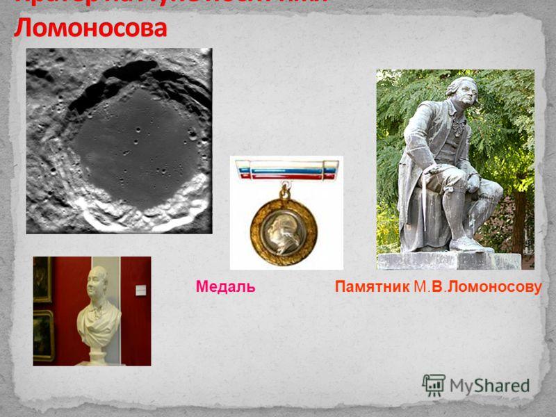 Памятник М.В.Ломоносову Медаль