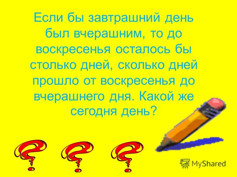 Дни недели ШАРАДА Цифры Дети Ребус 1. 2. 3. 4. 5.