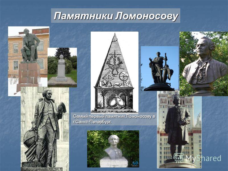 Памятники Ломоносову Самый первый памятник Ломоносову в г.Санкт-Петербург.