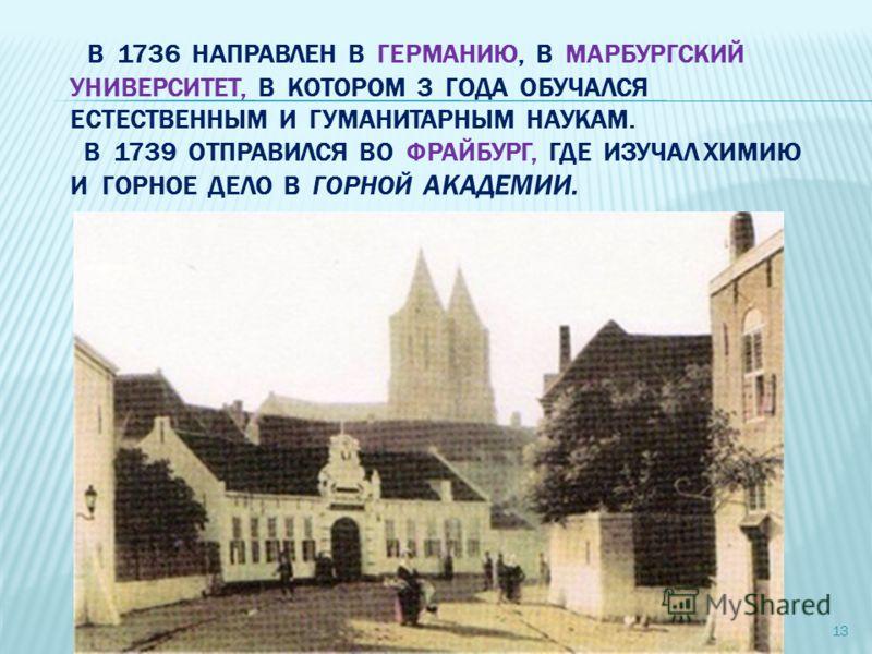 В НОЯБРЕ 1735 ГОДА В ЧИСЛЕ 12-ТИ ЛУЧШИХ УЧЕНИКОВ ЕГО ОТПРАВИЛИ В ПЕТЕРБУРГСКУЮ АКАДЕМИЮ НАУК 12