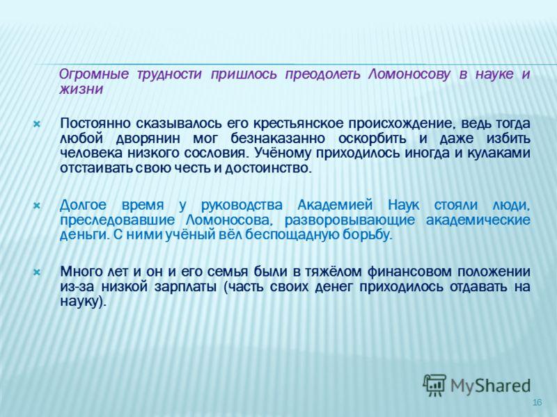 РАБОТА В ПЕТЕРБУРГСКОЙ АКАДЕМИИ НАУК 1741 - адъюнкт физики (впервые в России стал читать лекции в АН на русском языке) 1745 год - профессор химии, стал первым русским академиком 1751 год - чин коллежского советника, пожаловано дворянство 1763 год - с
