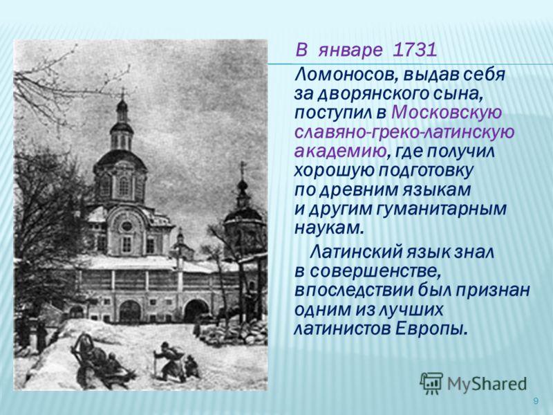 В ноябре 1730 года девятнадцатилетний Михаил отправился с попутным обозом в Москву. Не без добрых душ на свете - Кто-нибудь свезет в Москву, Будешь в университете - Сон свершится наяву! 8