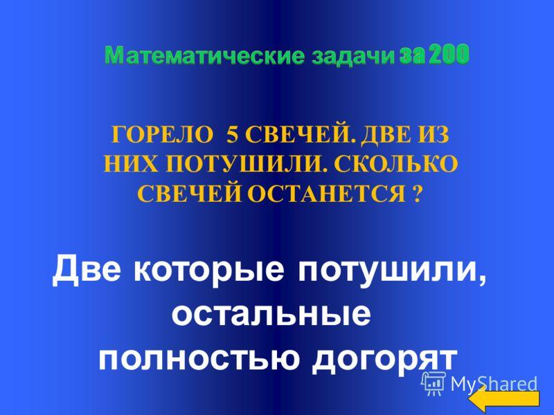 РАВНЫ ЧТО БОЛЬШЕ СУММА 11 СЛАГАЕМЫХ, КАЖДОЕ ИЗ КОТОРЫХ РАВНО 19, ИЛИ СУММА 19 СЛАГАЕМЫХ, КАЖДОЕ ИЗ КОТОРЫХ РАВНО 11?