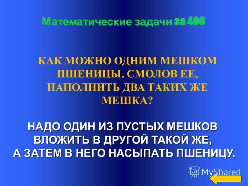 АРИФМЕТИКА ГОВОРЯТ, ЧТО МАТЕМАТИКА - ЦАРИЦВ ВСЕХ НАУК, А ЦАРИЦА МАТЕМАТИКИ…
