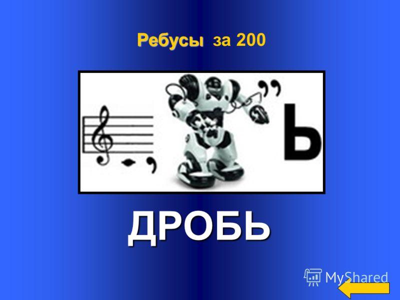 МИНУС Ребусы Ребусы за 100