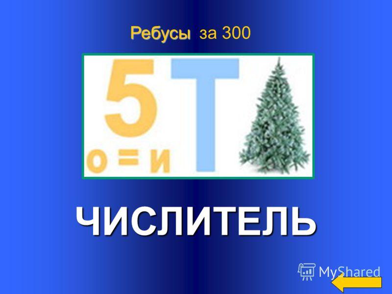 ДРОБЬ Ребусы Ребусы за 200