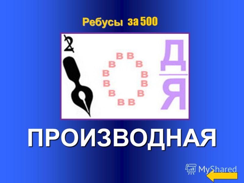 СТЕПЕНЬ Ребусы Ребусы за 400
