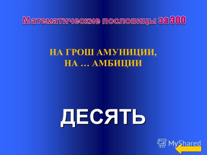 СЕМЕРО, ОДИН …С ЛОЖКОЙ - … С СОШКОЙ