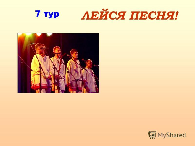 7 тур ЛЕЙСЯ ПЕСНЯ!