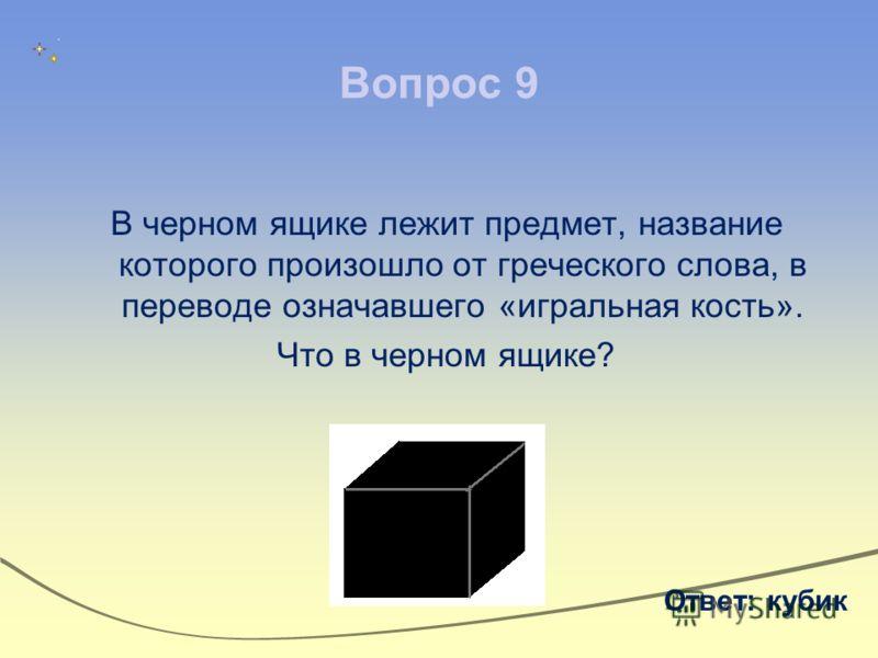 Вопрос 8 Именно этот учебник был первой в России энциклопедией математических знаний. По нему учился М.В. Ломоносов, называвший его «вратами учености». Именно в нем впервые на русском языке введены понятия «частное», «произведение», «делитель». Назов
