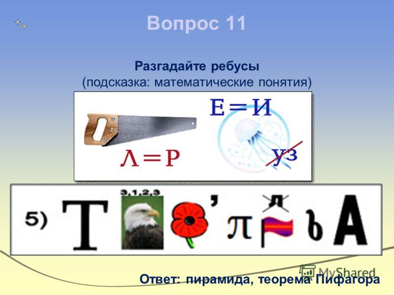 Вопрос 10 Переложите одну спичку так, чтобы получилась единица. Ответ: 1 в 6 степени