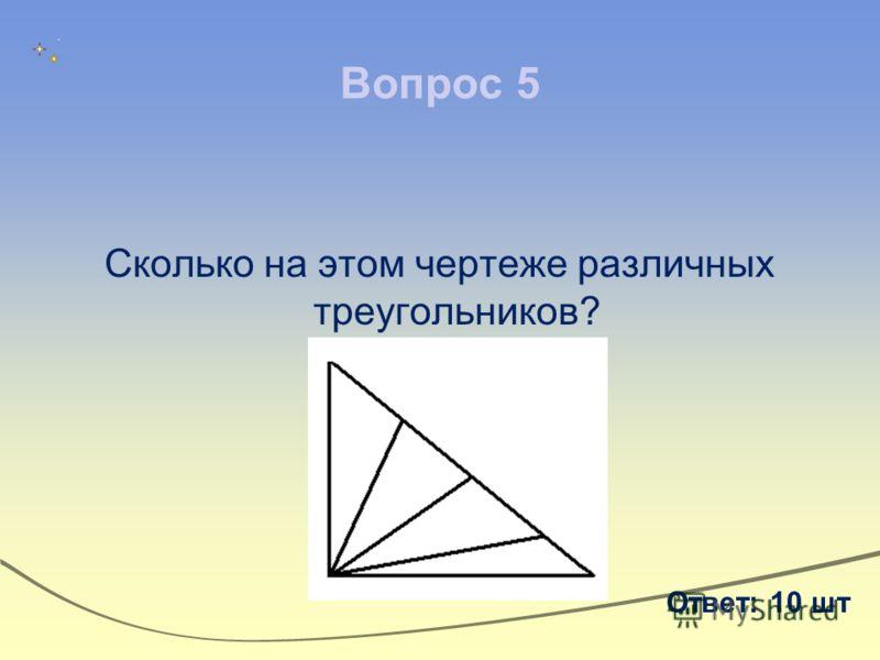 Вопрос 4 Найдите лишнее по смыслу слово, остальные замените общим названием. Метр, дециметр, килограмм, сантиметр, миллиметр. Ответ: Килограмм. Единицы длинны