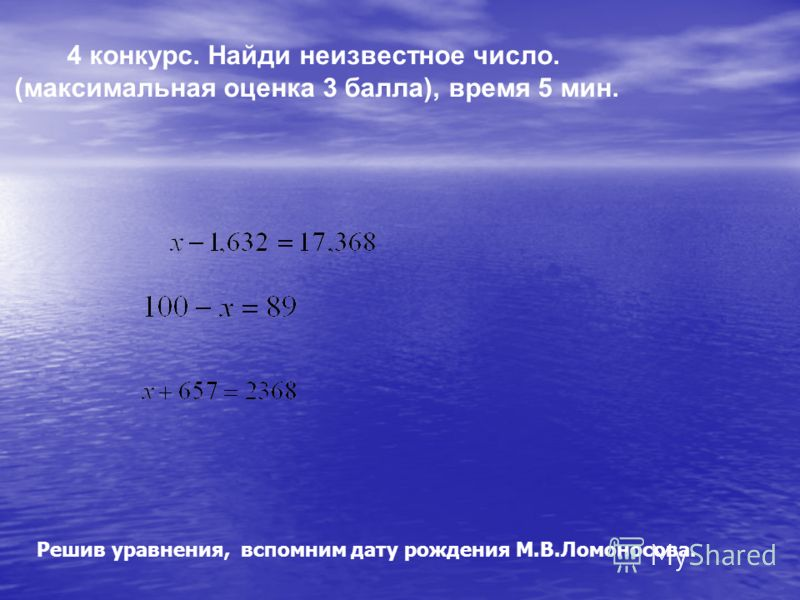 4 конкурс. Найди неизвестное число. (максимальная оценка 3 балла), время 5 мин. Решив уравнения, вспомним дату рождения М.В.Ломоносова.